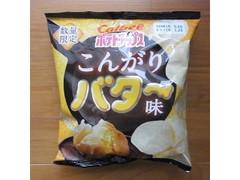 カルビー ポテトチップス こんがりバター味 袋55g