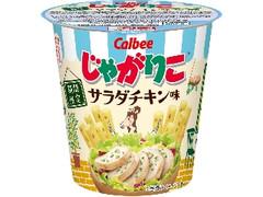 カルビー じゃがりこ サラダチキン味 カップ52g