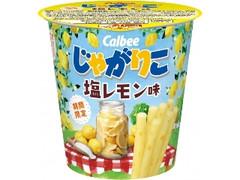 カルビー じゃがりこ 塩レモン味 カップ52g