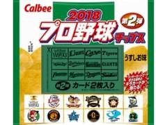 カルビー 2018プロ野球チップス 第2弾 袋22g