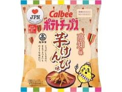 カルビー ポテトチップス 高知の味 芋けんぴ味 袋55g