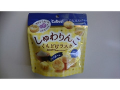 カルビー しゅわりんこ くちどけラスク 塩バター 16g