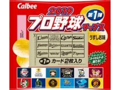 カルビー 2019プロ野球チップス 第1弾 袋22g