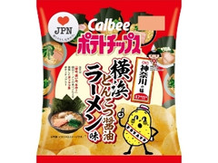 カルビー ポテトチップス 神奈川の味 横浜とんこつ醤油ラーメン味 袋55g