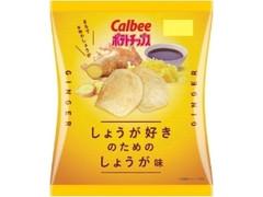 カルビー ポテトチップス しょうが好きのためのしょうが味 袋65g