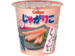 カルビー じゃがりこ しょうが好きのためのしょうが味 カップ52g