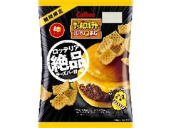 カルビー サッポロポテトバーべQあじ ロッテリア絶品チーズバーガー味 袋65g