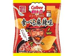 カルビー ポテトチップス テリー家の食卓 食べる麻辣味 袋58g