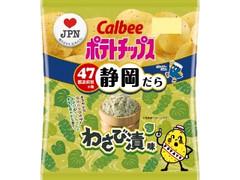 カルビー ポテトチップス 静岡の味 わさび漬味 袋55g