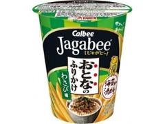 カルビー Jagabee おとなのふりかけ わさび味 カップ38g