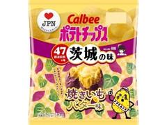 カルビー ポテトチップス 焼きいもバター味 袋55g