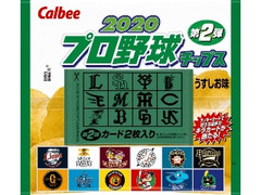カルビー 2020プロ野球チップス