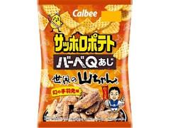 カルビー サッポロポテトバーベQあじ 世界の山ちゃん 幻の手羽先味