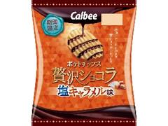 カルビー ポテトチップス贅沢ショコラ 塩キャラメル味