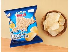 カルビー ポテトチップス チーズ好きのための北海道チーズ味