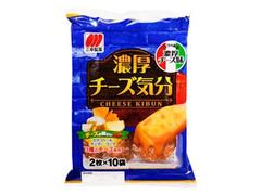 三幸製菓 濃厚チーズ気分 袋2枚×10