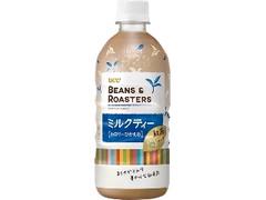 UCC BEANS&ROASTERS ミルクティー ペット500ml