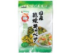 kanpy 国産 乾燥キャベツ 袋20g