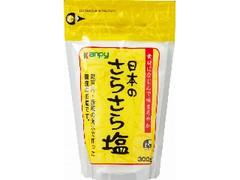 kanpy 日本のさらさら塩 袋300g
