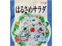 生活派 はるさめサラダ 袋32.5g