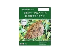 ファミリーマート FamilyMart collection 3種のハーブ&スパイス国産鶏サラダチキン
