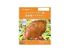 ファミリーマート FamilyMart collection プラチナライン タンドリーチキン風国産鶏のサラダチキン