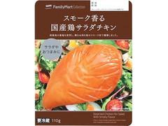 ファミリーマート FamilyMart collection ファミリーマート FamilyMart collection スモーク香る国産鶏のサラダチキン