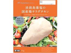 ファミリーマート FamilyMart collection ファミリーマート FamilyMart collection 淡路島藻塩の国産鶏サラダチキン