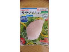 プリマハム サラダチキン プレーン 糖質0