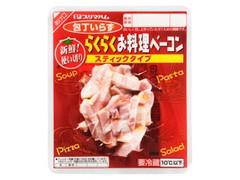 プリマハム らくらくお料理ベーコン スティックタイプ パック59g