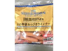 プリマハム THE MEISTER PREMIUM 国産豚肉100%使用 JAS特級あらびきウィンナー 袋240g