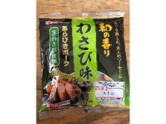 プリマハム 和の香りわさび味 あらびきポーク 袋80g