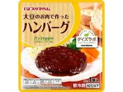 プリマハム Try Veggie 大豆のお肉で作ったハンバーグ