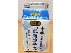 よつ葉 特選よつ葉低脂肪牛乳 パック500ml