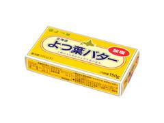 よつ葉 よつ葉バター 加塩 箱150g