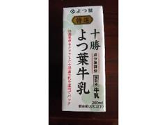 よつ葉 十勝 よつ葉牛乳 パック200ml
