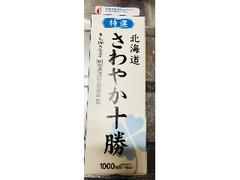 よつ葉 北海道さわやか十勝 パック1000ml