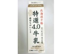 よつ葉 北海道十勝 特選4.0牛乳 パック1000ml