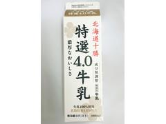 よつ葉 北海道十勝 特選4.0牛乳