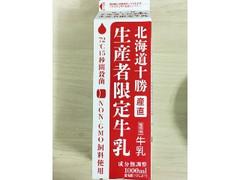 よつ葉 北海道十勝 生産者限定牛乳 パック1000ml