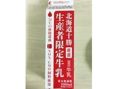 よつ葉 北海道十勝 生産者限定牛乳