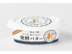 よつ葉 パンにおいしい発酵バター 100g