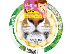 UHA味覚糖 selfie-maのど飴 ケース33g