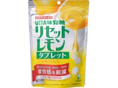 UHA味覚糖 リセットレモンタブレット