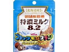 UHA味覚糖 コンパクトキャンディ 特濃ミルク8.2 ブラックモンブラン