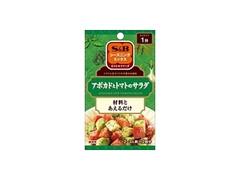 S&B シーズニング アボカドとトマトのサラダ 袋4.5g×2