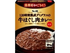 S&B 濃厚好きのごちそう 120時間熟成デミグラスの牛ほぐし肉カレー 中辛