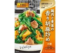 李錦記 鶏肉と青菜の香り胡麻炒めの素 箱50g