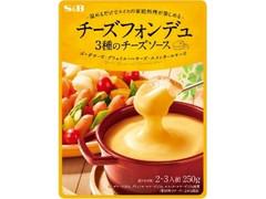 S&B チーズフォンデュ 3種のチーズソース 袋250g