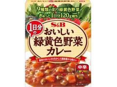 S&B おいしいカレー 1日分の緑黄色野菜 中辛